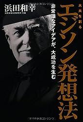未来を創るエジソン発想法 (OR books)