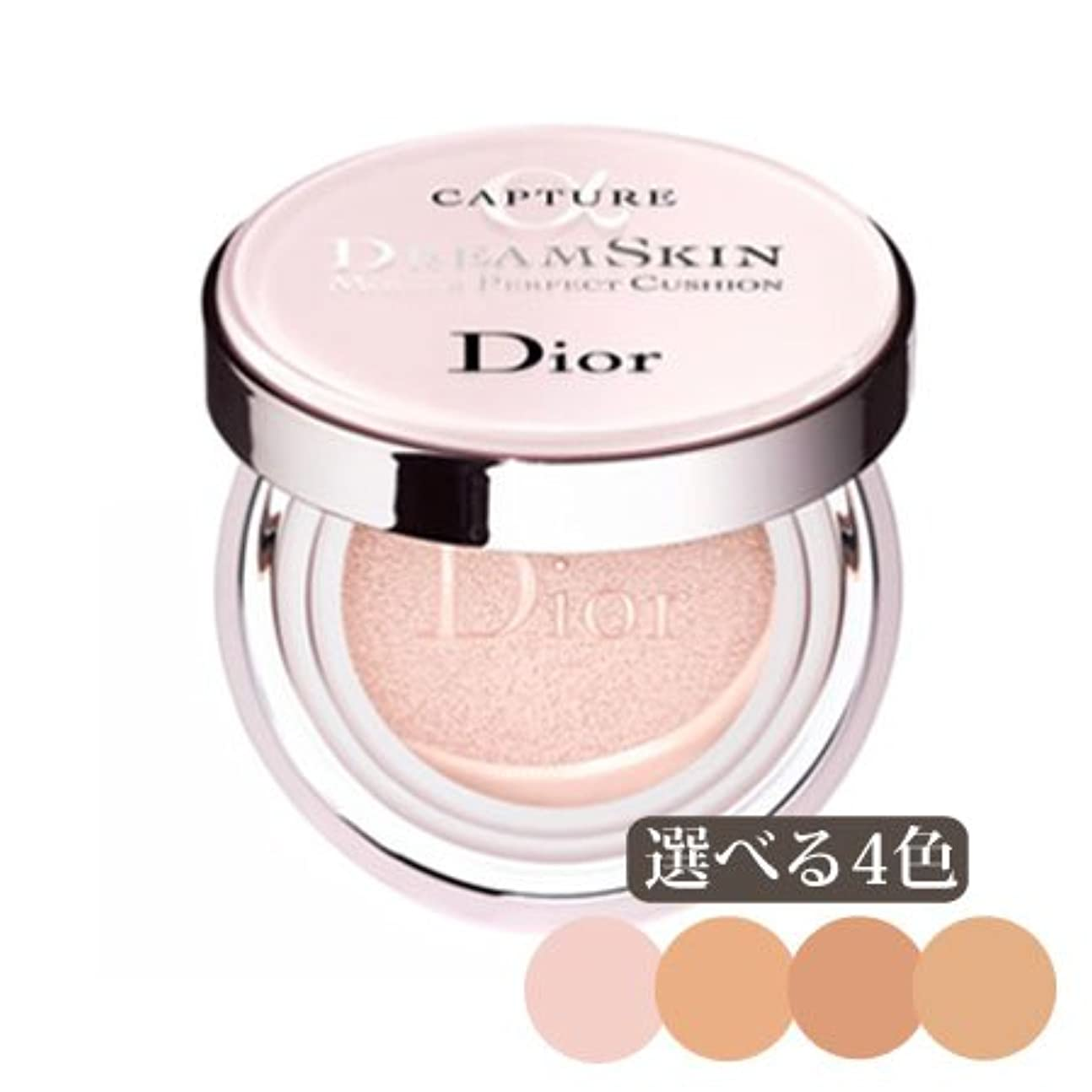 アンペア温室抜け目がないディオール カプチュール ドリームスキン モイスト クッション 選べる4色 -Dior- 012