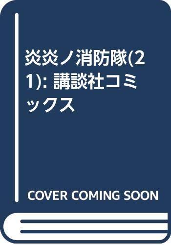炎炎ノ消防隊(21) (講談社コミックス)