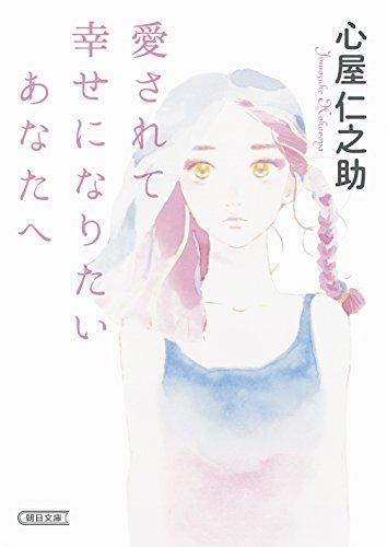 愛されて幸せになりたいあなたへ (朝日文庫)の詳細を見る