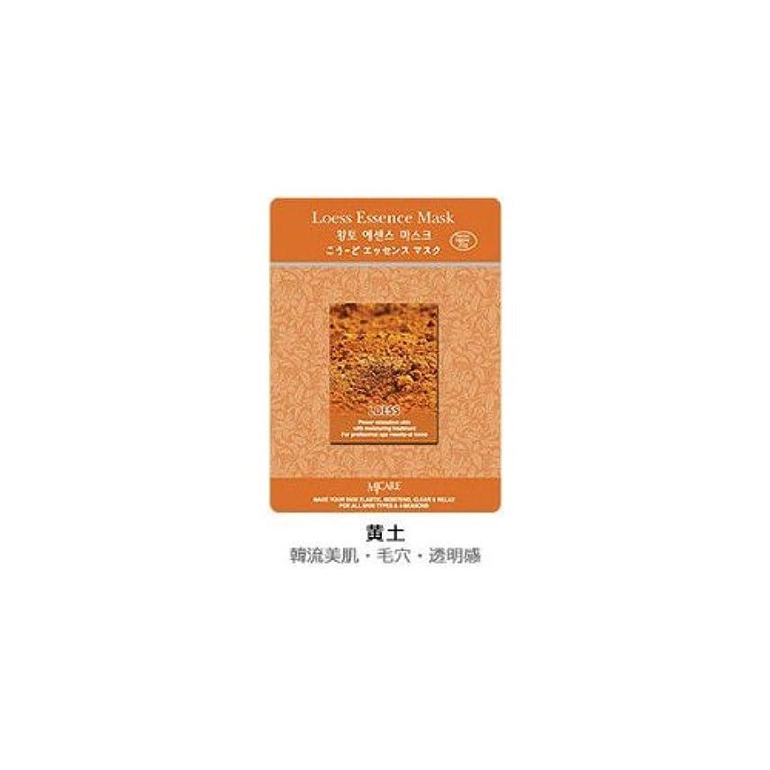 合図杭プレゼンMJ-CAREエッセンスマスク 黄土10枚セット