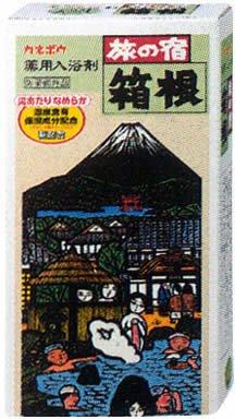旅の宿 箱根