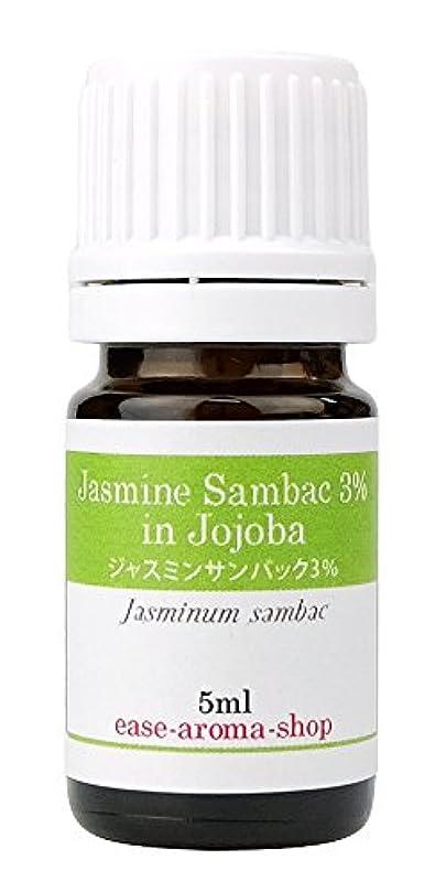 かんがいスポンジ使役ease アロマオイル エッセンシャルオイル 3%希釈 ジャスミンサンバック 3% 5ml  AEAJ認定精油