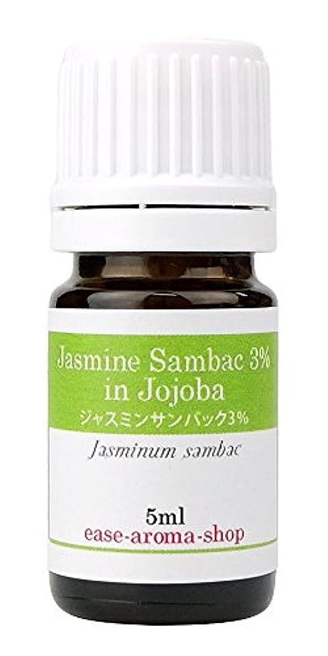 杭事前豆ease アロマオイル エッセンシャルオイル 3%希釈 ジャスミンサンバック 3% 5ml  AEAJ認定精油
