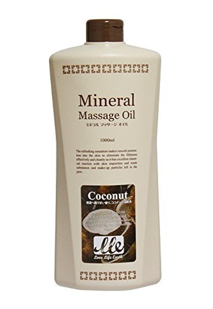 ハドル連鎖刺激するLLE 業務用 ミネラル マッサージオイル [香り5種] (ボディ用) ココナッツ1L