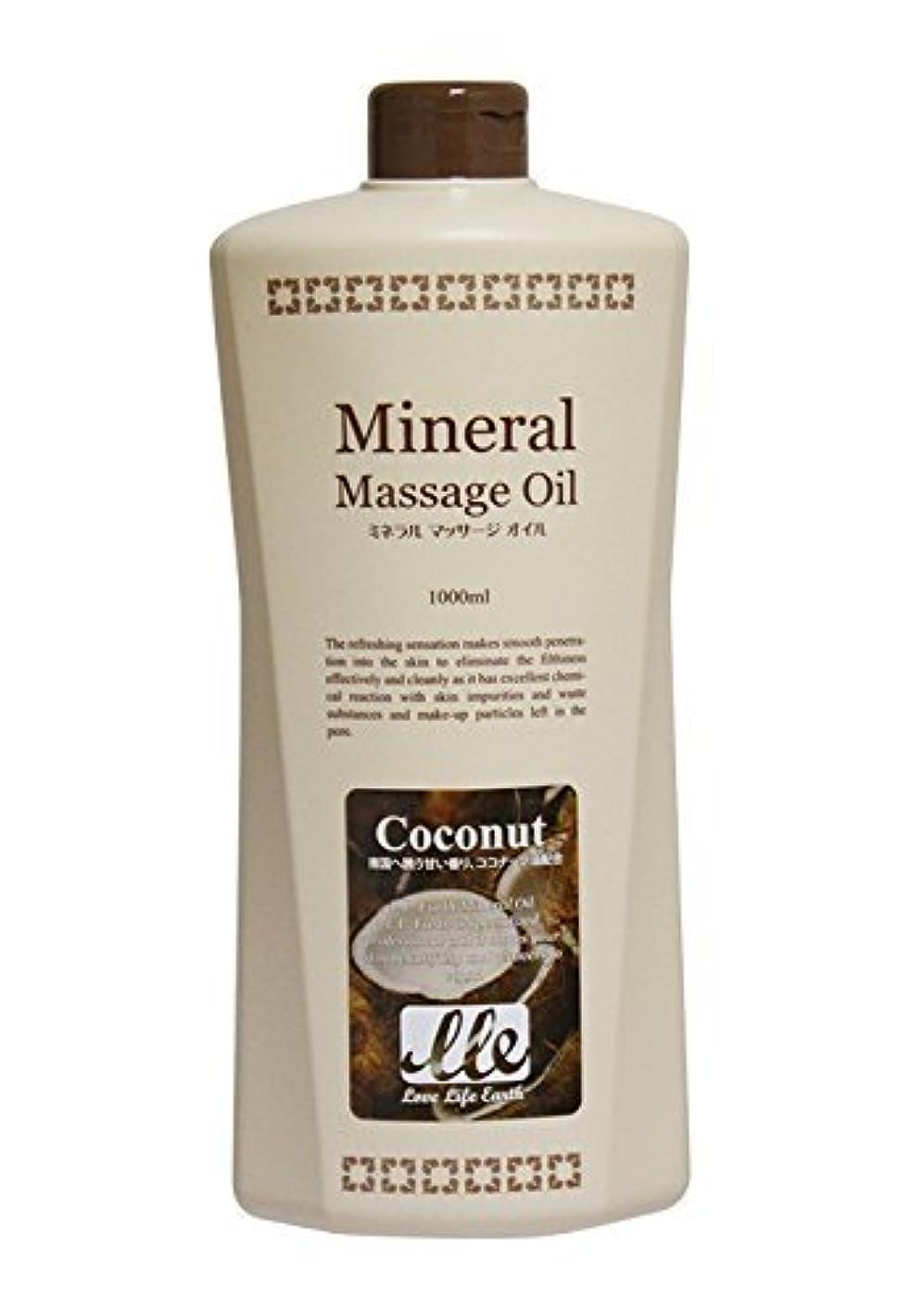 遮る脇にセンチメートルLLE 業務用 ミネラル マッサージオイル [香り5種] (ボディ用) ココナッツ1L