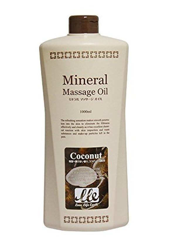 挨拶する本土シリアルLLE 業務用 ミネラル マッサージオイル [香り5種] (ボディ用) ココナッツ1L