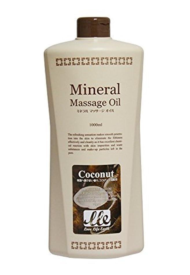 鬼ごっこリズム有用LLE 業務用 ミネラル マッサージオイル [香り5種] (ボディ用) ココナッツ1L