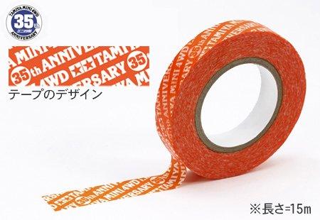 ミニ四駆限定 ミニ四駆35周年記念マルチテープ(10mm幅 オレンジ) 95103 タミヤ