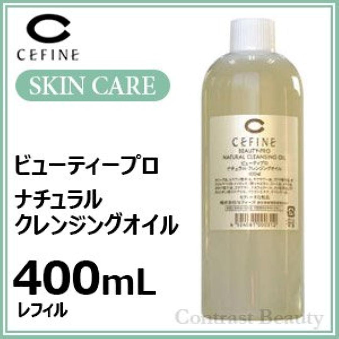 【X4個セット】 セフィーヌ ナチュラルクレンジングオイル 400mlリフィル CEFINE ビューティープロシリーズ