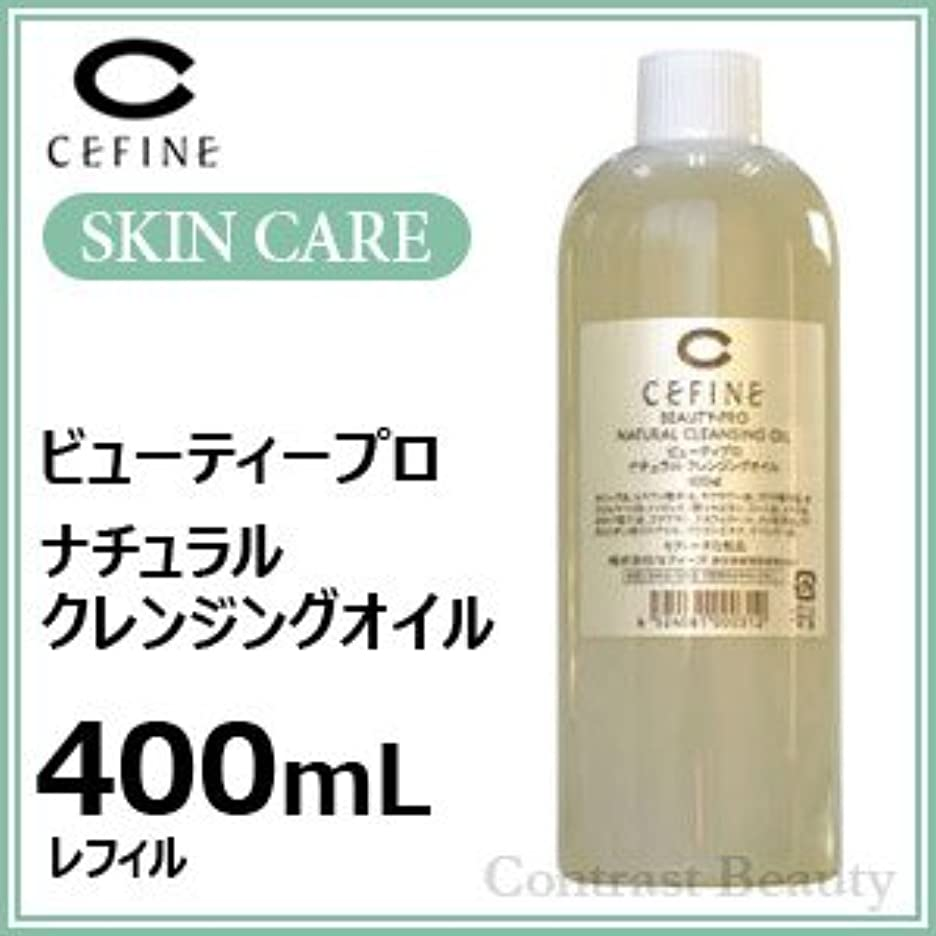 【X2個セット】 セフィーヌ ナチュラルクレンジングオイル 400mlリフィル CEFINE ビューティープロシリーズ