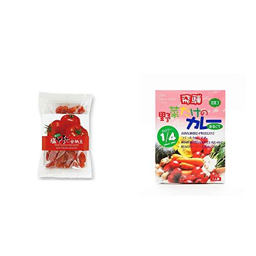 [2点セット] 朝どり 塩とまと甘納豆(150g)・天領食品 野菜だけのカレー 【甘口】 (1食分)