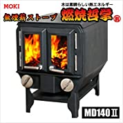(MOKI/株式会社モキ製作所) (新型) 無煙薪ストーブ 燃焼哲学 MD140II (140L)
