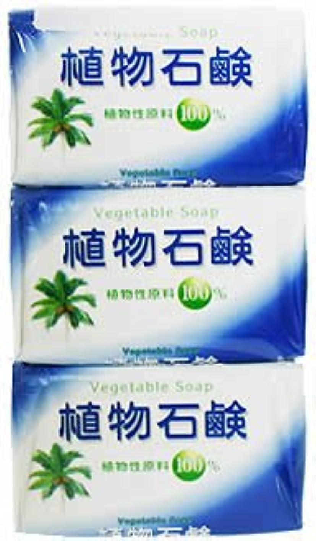 プラットフォームモバイルカップル植物石鹸 80g*3