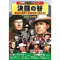 【まとめ 4セット】 西部劇パーフェクトコレクション 決闘の谷