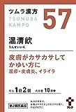 【第2類医薬品】ツムラ漢方温清飲エキス顆粒 20包