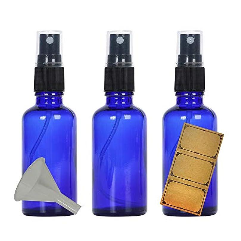 スプレーボトル 遮光瓶 50ml 3本 青色 オリジナルラベルシール?ミニ漏斗セット