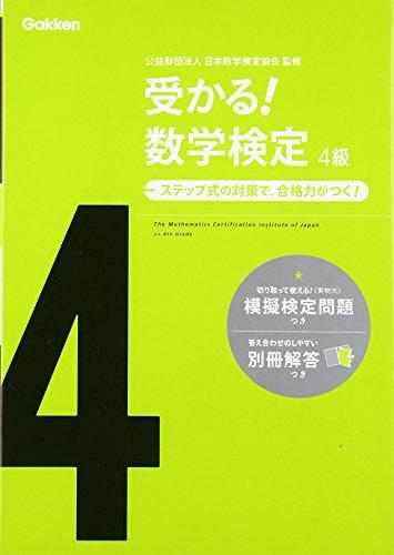 受かる!数学検定4級