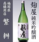 【一升】繁桝特別限定 麹屋純米吟醸 【翌日出荷可能品】