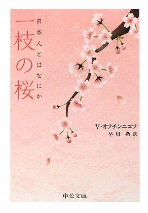 一枝の桜―日本人とはなにか (中公文庫)の詳細を見る