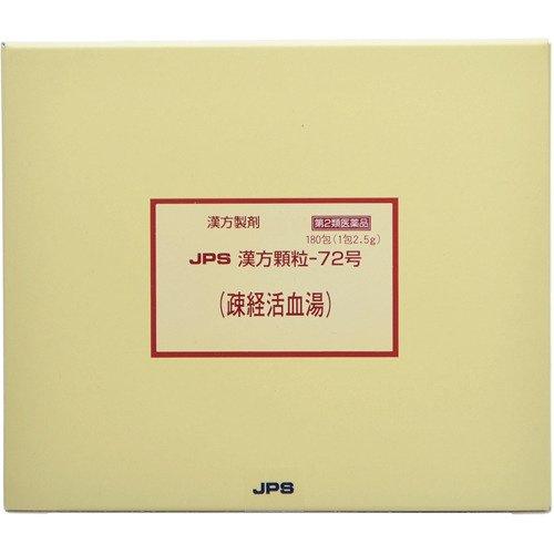 (医薬品画像)JPS漢方顆粒−72号