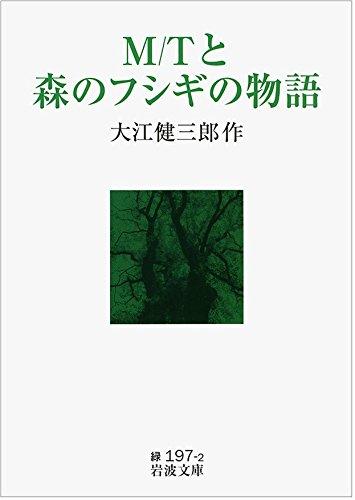 M/Tと森のフシギの物語 (岩波文庫)の詳細を見る