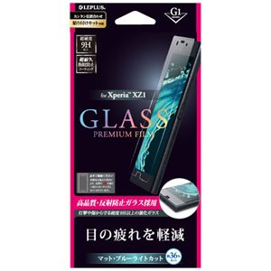 Xperia(TM) XZ1 SO-01K/SOV36/SoftBank ガラスフィルム 「GLASS PREMIUM FILM」 マット・反射防止/ブルーライトカット/[G1] 0.33mm LP-XPXZ1FGMB