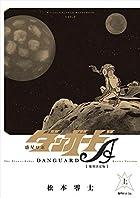 惑星ロボ ダンガードA 《復刻決定版》(上)