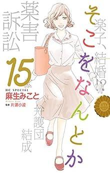 そこをなんとか 第01-15巻 [Soko o Nantoka vol 01-15]