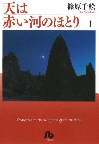 天は赤い河のほとり〔小学館文庫〕 全16巻セットの詳細を見る