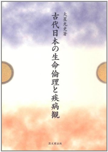 古代日本の生命倫理と疾病観の詳細を見る