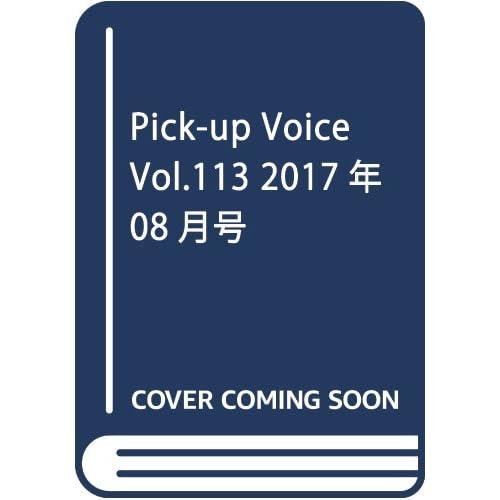Pick-up Voice Vol.113 2017年08月号