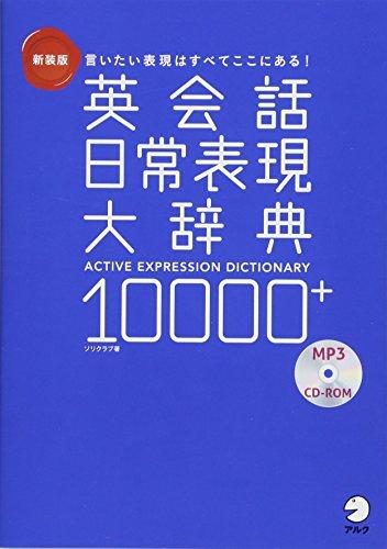 CD-ROM付 新装版 英会話日常表現大辞典10000+