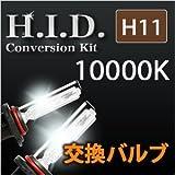 HID 交換用バルブ 35W 高品質 安心1年保証 【H11 / 10000K】