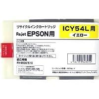 ICY54L イエロー リサイクルインク EPSON オフィリオ 大判ビジネス カラーインクジェットプリンター用