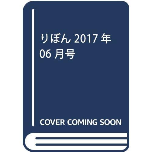 りぼん 2017年 06 月号 [雑誌]