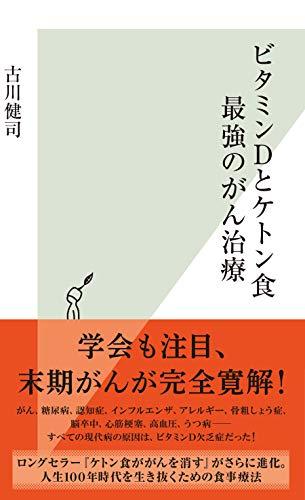 [画像:ビタミンDとケトン食 最強のがん治療 (光文社新書)]