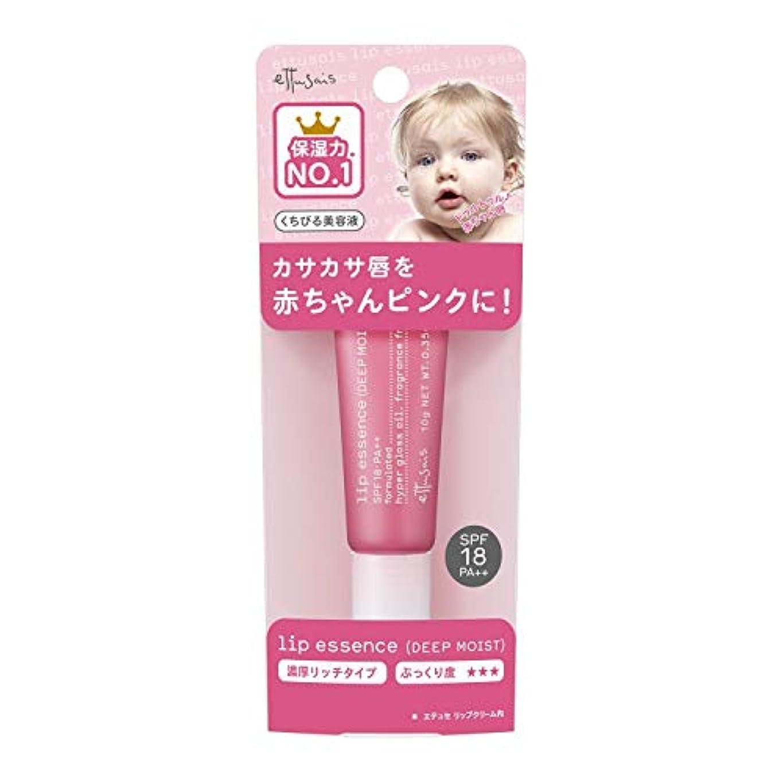 エテュセ リップエッセンス ディープモイストa 濃厚リッチタイプ唇用美容液 SPF18?PA++ 10g