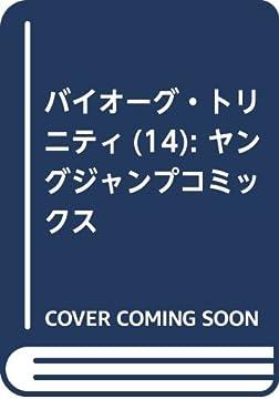 バイオーグ・トリニティ 14 (ヤングジャンプコミックス)