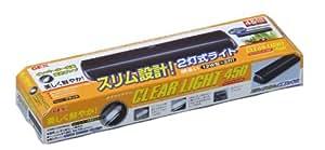 クリアライト CL450
