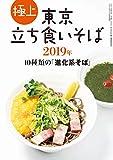 極上 東京立ち食いそば2019年 10種類の「進化系そば」 『蕎麦春秋』厳選! 極上 東京立ち食いそば