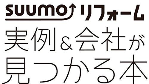 SUUMOリフォーム 実例&会社が見つかる本 関西版 2015年AUTUMN