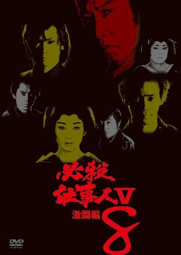 必殺仕事人V激闘編 VOL.8 [DVD]