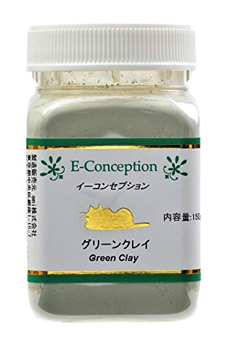扱いやすいお酒バケツICA国際クレイセラピー協会 【グリーンクレイ】 150g