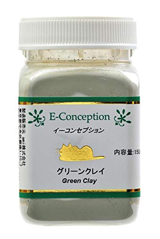 秘密のホース羨望ICA国際クレイセラピー協会 【グリーンクレイ】 150g