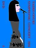 TAEKO ONUKI Symphonic Concert 2016(DVD)[DVD]
