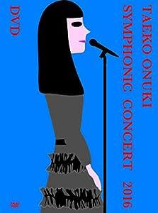 TAEKO ONUKI symphonic concert 2016 DVD+CD