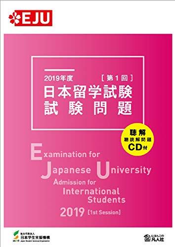 2019年度 日本留学試験(第1回)試験問題 (EJUシリーズ)の詳細を見る