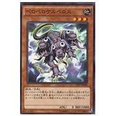 遊戯王 茶 ペロペロケルペロス(N)(PP17-JP008)