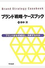 ブランド戦略・ケースブック 単行本